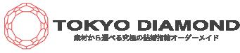 TOKYO DIAMONDについて | 【金属アレルギー専門】結婚指輪オーダーメイド:TOKYO DIAMOND 代官山工房