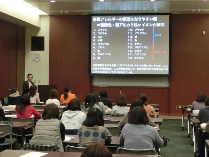 金属アレルギーについて千葉県教育研究会で講演させていただきました。